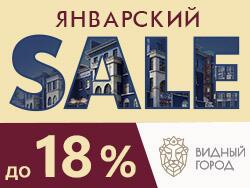 ЖК «Видный город» Скидки до 18%